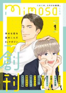 mimosa創刊号