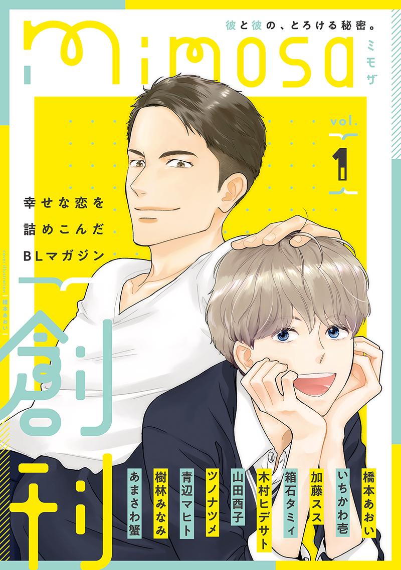 『mimosa』vol.1表紙