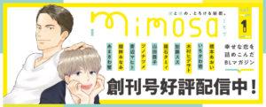 mimosa創刊号好評配信中!