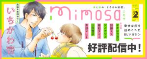 『mimosa』vol.2好評配信中!