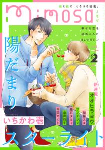 『mimosa』vol.2表紙