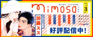 『mimosa』vol.3好評配信中!