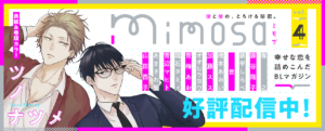 『mimosa』vol.4好評配信中!