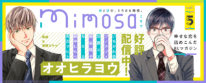 『mimosa』vol.5好評配信中!