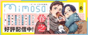 『mimosa』vol.6好評配信中!