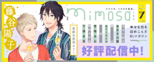 『mimosa』vol.7好評配信中!
