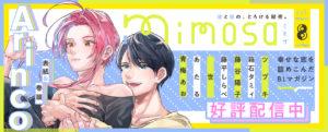 『mimosa』vol.8好評配信中!