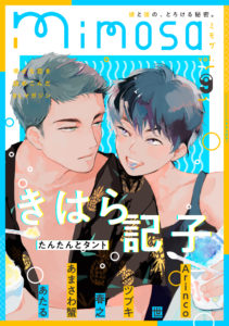 vol.9表紙