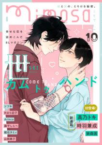 vol.10表紙