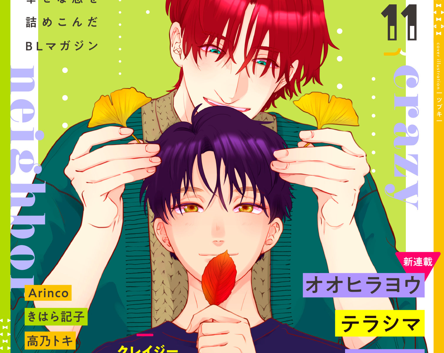 『mimosa』vol.11表紙