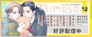 『mimosa』vol.12好評配信中!