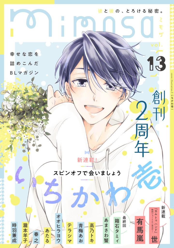 『mimosa』vol.13表紙