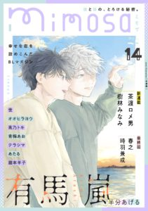 『mimosa』vol.14好評配信中!