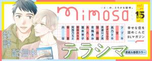 『mimosa』vol.15好評配信中!