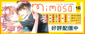 『mimosa』vol.16好評配信中!