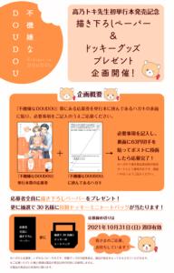 不機嫌なDOUDOU_帯企画2